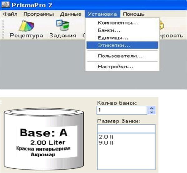 Программное обеспечение PrizmaPro 2
