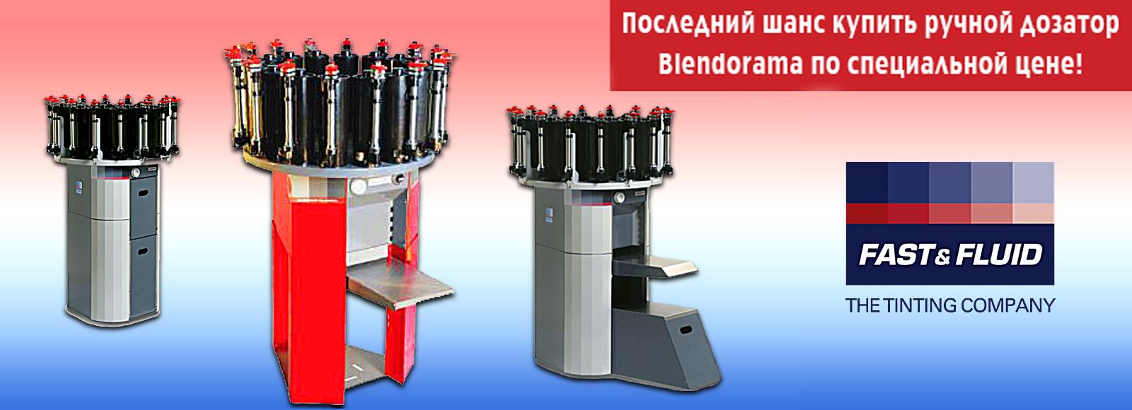 Последний шанс купить ручной дозатор Blendorama!