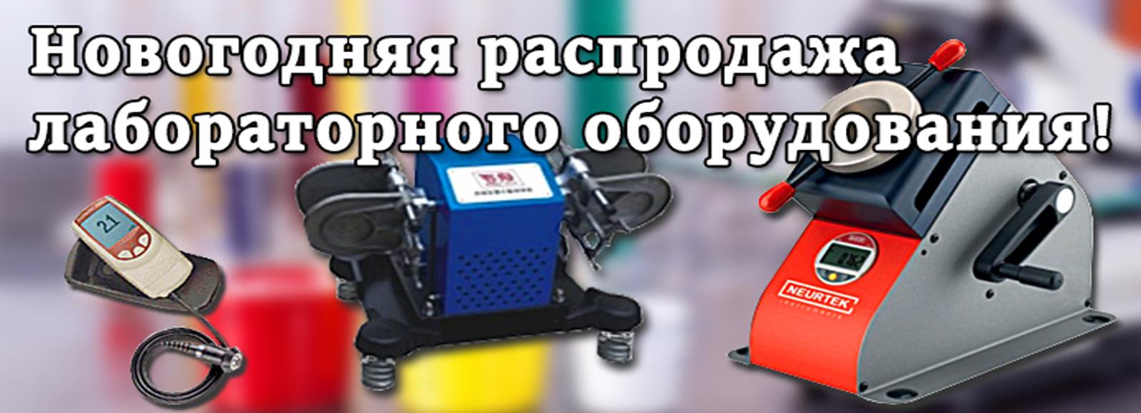 Новогодняя распродажа лабораторного оборудования